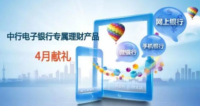 [资讯] 银行资讯 > 正文      通过网银购买理财产品,请通过中国银行