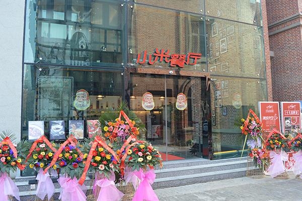 文化创意餐饮品牌小米餐厅滁州1912店,于2015年1月8日10点38分隆重迎来了开业盛典。同日,滁州第一家餐厅里的艺文空间榕树下,也正式开业。小米餐厅系江苏大蓉和旗下又一新品牌,目前在南京、上海、合肥、镇江一共拥有7家门店。小米餐厅主打Meeting With的概念,以美味、时尚、创意为经营定位,为广大的滁州市民带来文化餐饮消费的新福音。  小米餐厅滁州1912店于2015年1月8日正式开业   到场嘉宾在签到处签到   江苏小米餐饮管理有限公司董事长张恒先生致欢迎辞   1912集团董事长赵