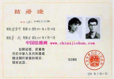 新版结婚证书封皮为枣红色